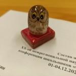Главный приз конференции — Мудрая сова