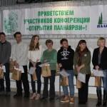 Жюри конференции