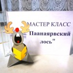 Мастер-класс Паанаярвский лосик
