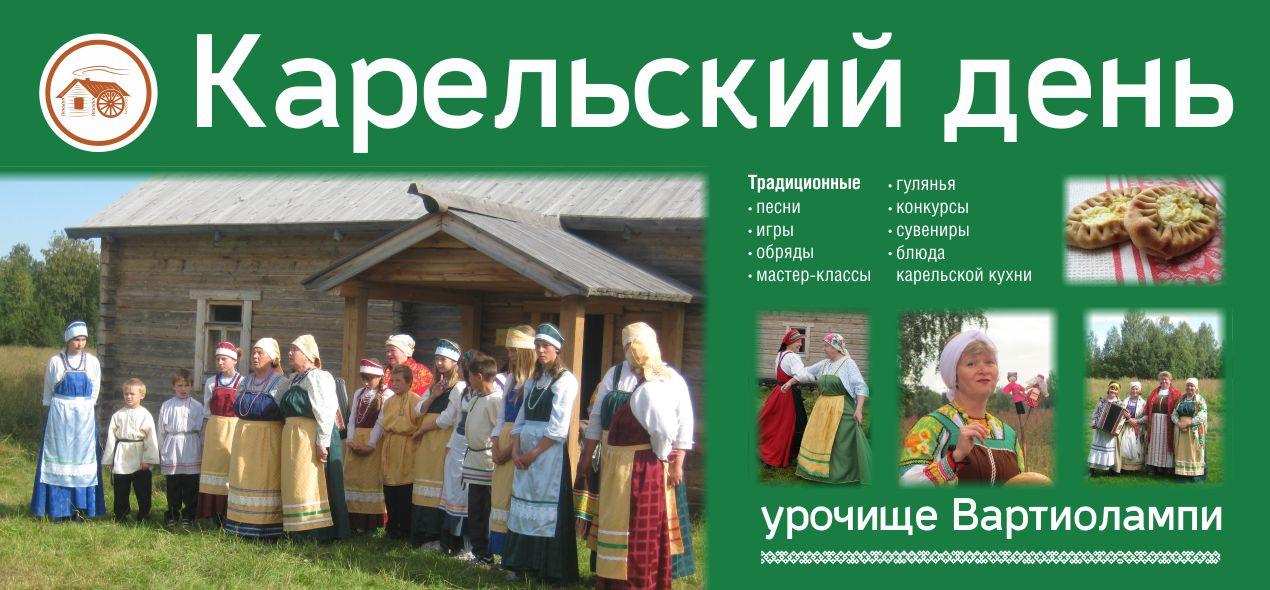 Карельский праздник в парке «Паанаярви»